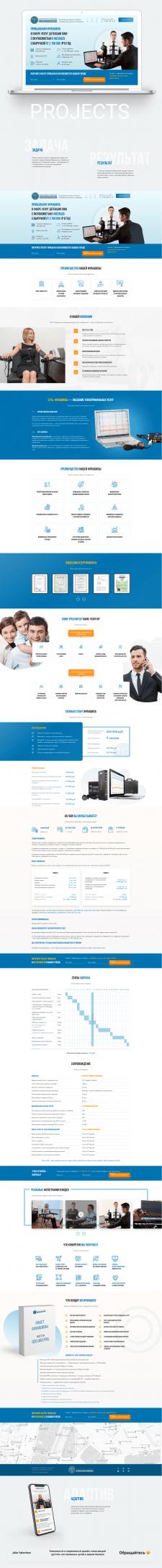 Дизайн Landing Page для ФА детекции лжи