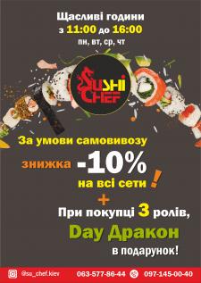 Рекламка. афиша