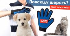"""Рекламный баннер """"Перчатка для шерсти"""""""