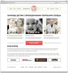 """Благотворительный фонд """"Сердца Будущего"""""""