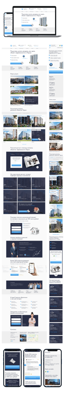 Ladnding page недвижимость