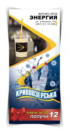 Акционный баннер для Кривоозерской и Энергии.
