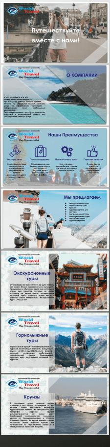 Презентация для туристического агенства