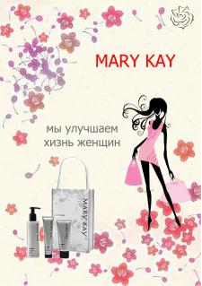 mery key