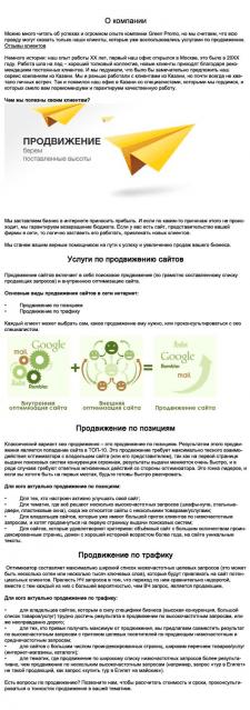 Продвижение сайтов в 2012 году