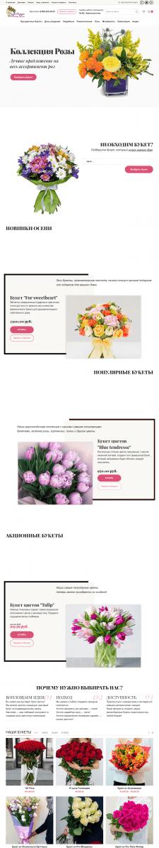 Продажа букетов в Ростове-на-Дону