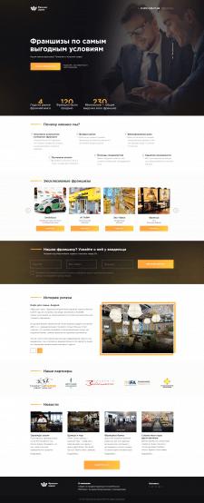 Сайт для сервиса по продаже франшиз