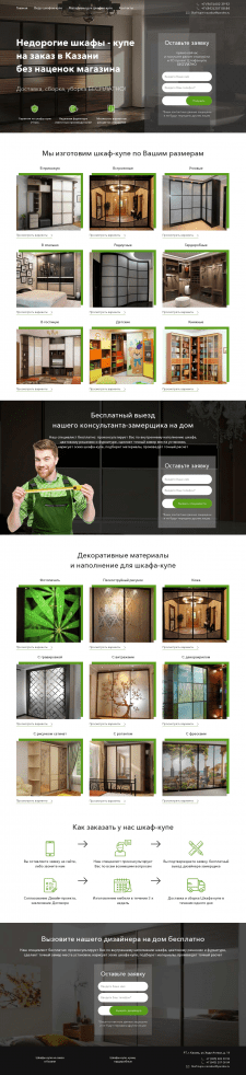 "Landing page ""Шкафы-купе в Казани"""