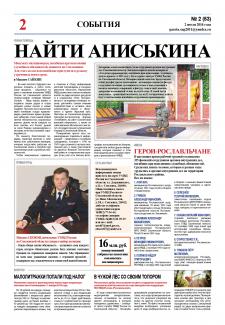 """Верстка газеты """"Народная"""""""