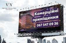 """Билборд для строительной компании """"Група Смарт"""""""