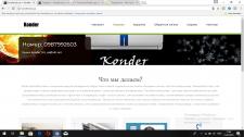 Интернет магазин Konder