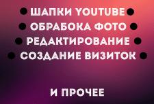 Шапка youtube/баннеры/Обработка фото/визитки