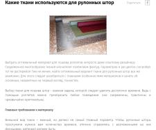 Статья о выборе ткани для штор