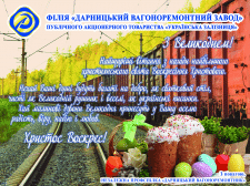 Плакат, широкоформатка