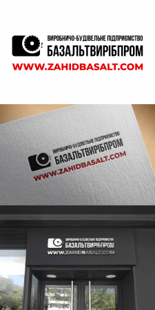 Базальтвирібпром - обновление логотипа компании