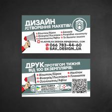 Дизайн візитної картки (Макет) для дизайн-студії