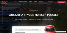 Сайт грузоперевозочной компании