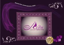 """Логотип для салона красоты """"Леди"""""""