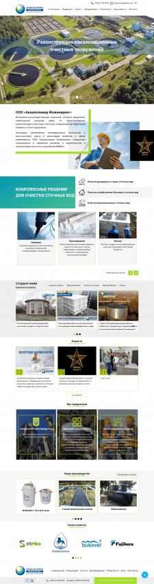 Компания  ООО «Акваполимер Инжиниринг»