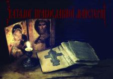 Каталог товаров православной мастерской