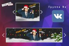 Обложка и аватар для группы Вконтакте