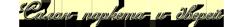 Баннерная надпись для сайта