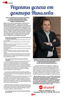 Рецепты успеха от доктора Николова