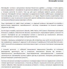 "Перевод конспекта лекций на тему ""Психология"""