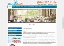 Редизайн сайта окон