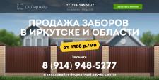 Продажа заборов в Иркутске