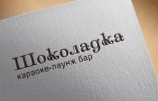 Логотип. Шоколад, караоке-лаунж бар