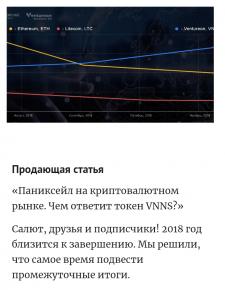 Продающая статья #блокчейн