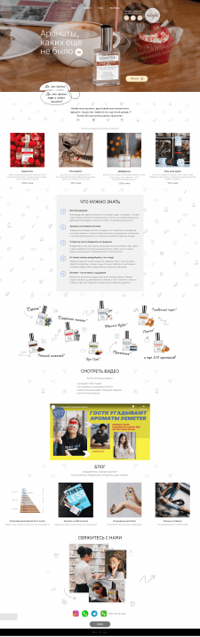 Сайт под ключ для парфмюмерного магазина