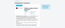 "Профиль HR агентства ""Орбита"" на Work.ua"