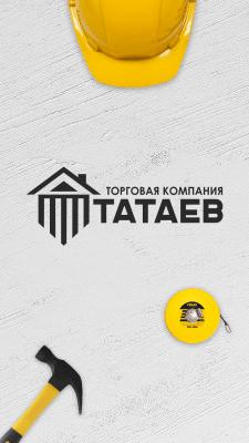 Лого для торговой компани