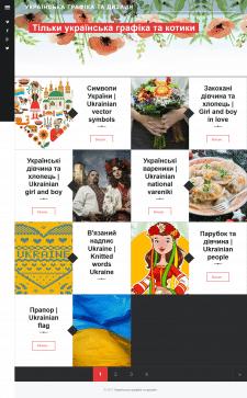 Сайт под ключ украинской графики, символики