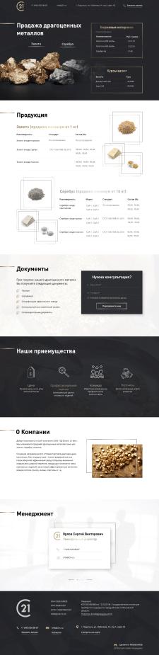 "Landing Page ""Золото 21 век"""