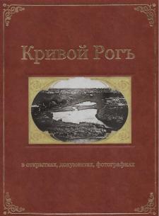 Кривой Рог в открытках, документах, фотографиях