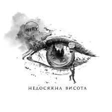 Cover НЕДОСЯЖНА ВИСОТА