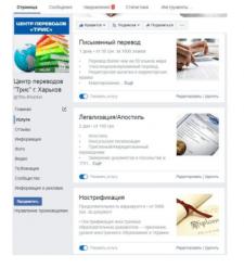 SMM Центра переводов «ТРИС» В Facebook