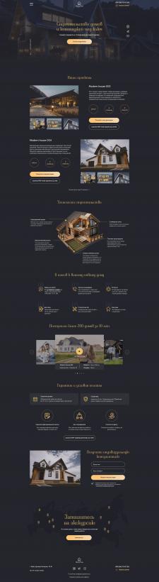 Landing Page для Застройщика домов