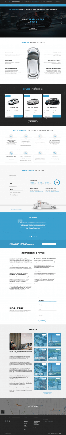 Allelectrics - Сайт по продаже электромобилей