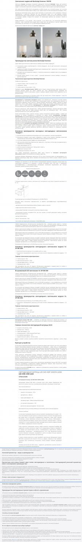 ЭЛЕКТРОНИКА, Описание товаров vela.com.ua