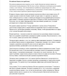 Российские банки и их проблемы