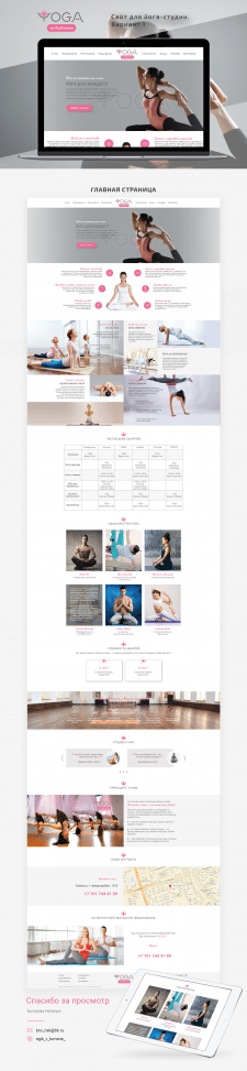 Сайт для Йога на Студии. вариант 1