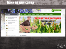 Баннер для сайта по продаже семян