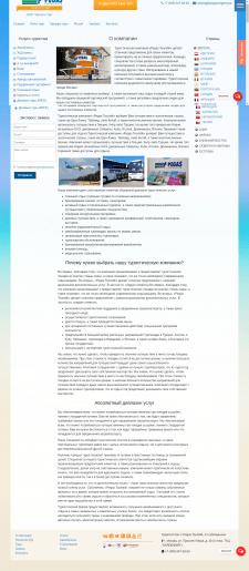 Наполнения сайта туристической компании
