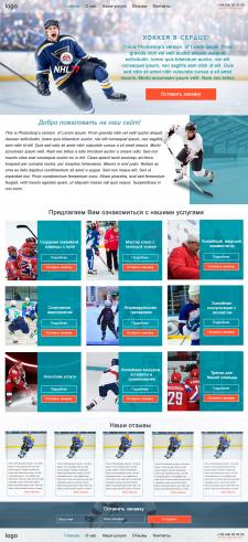 Сайт хоккейных услуг
