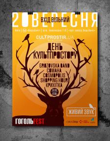 """Афиша мероприятия """"День культпростору"""" (Киев)."""
