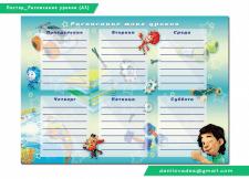 Постер_Расписание уроков